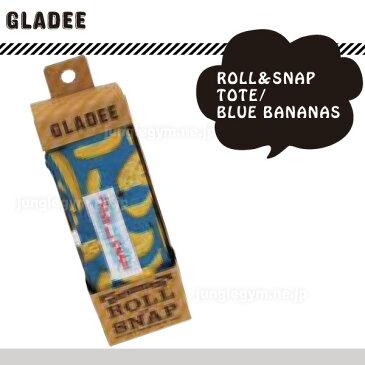 グラディー gladee ブルーバナナ ロール&スナップトート gladly gladee バナナ エコバッグ 折りたたみ レジカゴ ナイロン エコバック かわいい 軽量 ショッピングバッグ 軽い お買い物バッグ 大 ビッグサイズ ビッグ 大