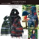 Johnstons ジョンストンズ カシミア 大判 ストール タータンチェック 《 Cashmere Tartan stoles 》   ブランド Johnstons ジョンストンズ  Johnstonsその他商品はコチラ 商品名 Johnstons ジョンストンズ カシミア 大判 ストール タータンチェック 《 Cashmere Tartan stoles 》 ブランド説明 Johnstons(ジョンストンズ)とは、200年の歴史を持つ1797年創業のニットブランド。上質なカシミアなどの高級素材を使用したストール、肌に優しいニットアイテムを手掛けており伝統ある技術に現代のトレンドを融合させたデザインが数多くのファンを魅了し続けています。世界各地のトップデザイナーを始め、本物志向を求める方々に支持され、今ではイギリスを代表とするブランドにまで。国内でも注目を集め、有名人も多数愛用しているブランドです。 サイズ(約) ワンサイズ 72.5cm×190cm ※メジャー採寸ですので多少の誤差が生じる場合がございます、予めご了承下さい。 素材 カシミア100% カラー ■Gress.Gordon■Black.Stewart■Mackenzie■Royal Stewart■Black Watch■Natural Dress Stewart※画面上と実物では多少色具合が異なって見える場合もございます。ご了承ください。 商品説明 芸能人愛用★LEE11月号に掲載され話題!カシミア100%の大判フリンジストール。ソフトな優しい肌触りが魅力的♪肩周り全体を包み込んでくれる大きめサイズですのでショールとしてもお使い頂ける優れ物。人気のタータンチェック柄でコーディネートのアクセントにもなり、とてもお洒落。 ※Johnstons正規品を取り扱っております。※予約販売商品はポイント対象外になりますのでご了承くださいませ。Johnstons - ジョンストンズ - 商品一覧