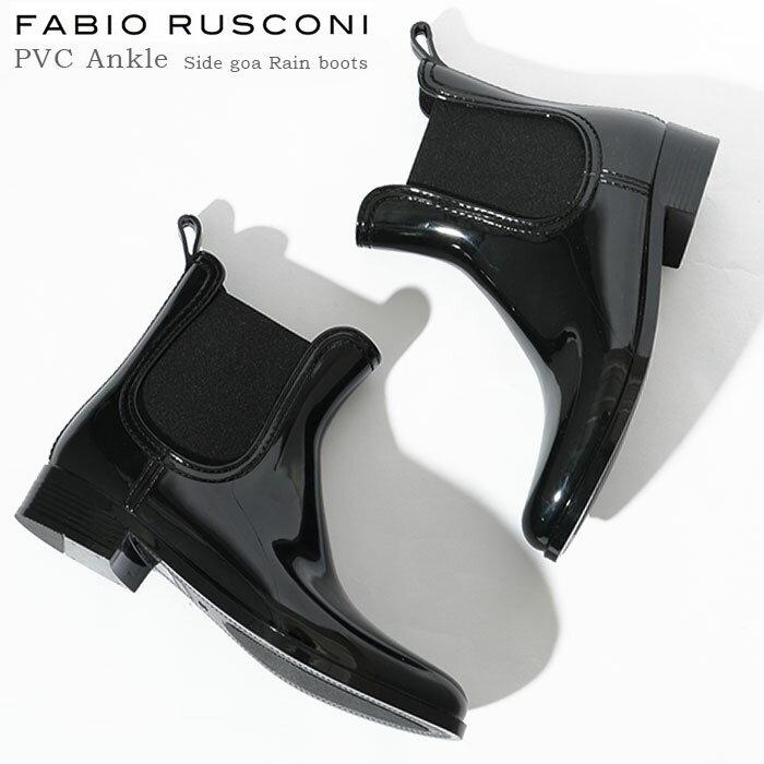 【送料無料】 ファビオルスコーニ ブーツ  Fabio Rusconi レインブーツ ショートブーツ サイドゴア ブラック レディース PVC【あす楽】ブーツ