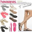ショッピングhavaianas ハワイアナス ビーチサンダル Havaianas ハワイアナス FREEDOM スリムラバー バック ストラップ ビーチ サンダル ヌーディーな足元を演出するおしゃれなサンダル スポンジ ソール 05P05Apr14M