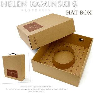 【jg】海外正規品【HELEN KAMINSKI ヘレンカミンスキー】ハットボックス ハットBOX 保管 収納 専用