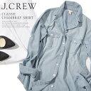 J.CREW ジェイクルー デニムシャツ シャンブルJ.CREW/Jクルー CLASSIC CHAMBRAY SHIRT即日発送 【メール便対応商品】