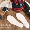 即日発送 JG Collection インソール ムートン シープスキン 羊毛100%使用 ふわふわの肌触りに保温性もばっちり ブーツ だけでなく スニーカー ...