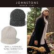 Johnstons ジョンストンズ カシミア ニット帽 HAE1998MARL RIBBED HAT 高級感漂う 滑らか&ソフトな肌触り 大人の上品 帽子 カシミア100%即日発送【メール便対応商品】