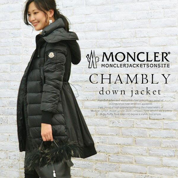 【jg】MONCLER モンクレール ダウン ダウンジャケット ロング《 CHAMBLY 》Aライン デザイン や ウエスト のドローコードがラグジュアリーな印象に♪