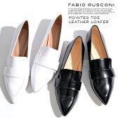 【送料無料】 ファビオルスコーニ秋レザー ローファー レディース ポインテッドトゥ Fabio Rusconi ブラック ホワイト Pointed Toe Leather Loafer イタリアブランド 新作 高級 クオリティー 革靴