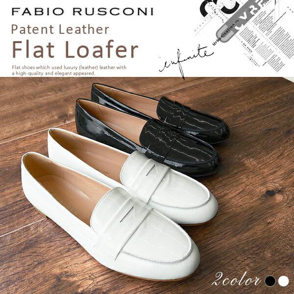 【送料無料】 FabioRusconi ファビオ ルスコーニ フラット エナメル ローファー レザー パテント オペラシューズ Patent Leather Flat Loafer エナメル の程よいツヤ感が高級感漂う大人 フラット シューズ 革靴 あす楽