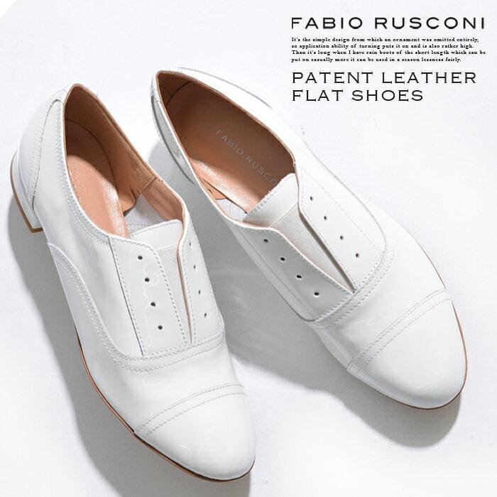 【送料無料】 FabioRusconi ファビオ ルスコーニ フラット エナメル ローファー レザー パテント ブラック ホワイト Patent Leather Flat Shoes エナメル の程よいツヤ感が高級感漂う大人 フラット シューズ 革靴 あす楽
