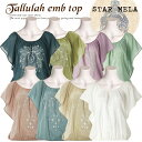 [STAR MELA] have a cute bonbon of the white embroidery sleeve of the tunic tops oriental flower which are refreshing in star Mera tallulah emb top Shin pull; during an accent beautiful woman variety of flowers publication period a-limited special price [fsp2124] [sk]