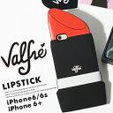 スマホケース Valfre case ヴァルフェー iphone6 ケース 3D リップ 口紅iPhone6/6s iPhone6+ LIPSTICK 3D IPHONE 7 6 CASEシリコン リップスティック アイフォン ケース モバイル カバー即日発送 【コンビニ受取対応商品】