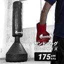 【ポイント5倍9/18~マラソン中】サンドバッグ スタンド 自宅用 室内 室外 黒 ロング スタンディングバッグ ボクシング サンドバック 脂肪燃焼 水 砂 吸盤 固定 エクササイズ トレーニング