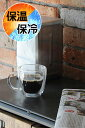 【カップ 二重ガラス 保温 保冷 コーヒー スープ おしゃれ キッチン雑貨 ギフト アンティーク調 アンティーク風】BONOX ガラス カップ ルンゴ