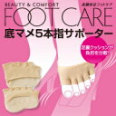 Five bottom bean finger supporters [bottom bean measures] [foot care] [possible an email service]