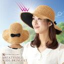 風通しの良いつば広帽子【UVカット】【紫外線対策】