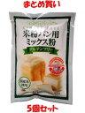 ショッピング国産 桜井食品米粉パン用ミックス粉300g×5個セット まとめ買い