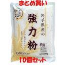 ショッピング餃子 桜井 岩手県産強力粉(ゆきちから) 500g×10個セット まとめ買い
