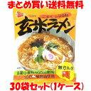 玄米ラーメン らーめん らー麺 インスタ