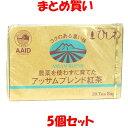 菱和 農薬を使わずに育てた アッサムブレンド紅茶 ティー 2g×20袋 5個セット まとめ買い