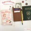 ペーパードールメイト パスポートケース パスポートカバー パスポート カバー ケース パスポート入れ 通帳ケース カードケース..