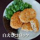 【白えびコロッケ80g×4】富山 白えび コロッケ...