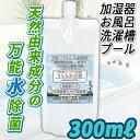【お風呂 洗濯機 加湿器 プール 除菌 水きれい】うららか日...