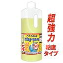 パイプ洗浄剤 クロッグパス(Clog pass) 粘度タイプ...