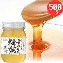 国産 純粋みかん蜂蜜 500g