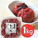 順造選 しそ漬け南高梅 1kg(紫蘇漬け)色素を使わず、紫蘇で作った梅干しです。【梅干】和歌山
