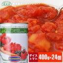 モンテベッロ(旧Spigadoro スピガドーロ)有機ダイストマト缶 400g×24個(1ケー...