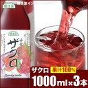 果汁100% ザクロジュース 1000ml×3本入りセット 順造選 ( 濃縮 還元ざくろジュース)【楽ギフ_包装】【楽ギフ_のし】