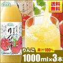 ジュース ストレートリンゴジュース