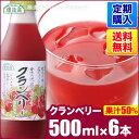 定期購入 クランベリー500ml×6本入りセット(果汁50%)【送料無料】※10%割引対象外商品です。