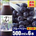 順造選 ブルーベリー (果汁50%ブルーベリージュース)500ml×6本入りセット【楽ギフ_包装】【楽ギフ_のし】
