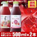 【楽天第1位】【送料無料】お試しセット18 クランベリージュース(50%) 1本&クランベリージュー