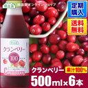 定期購入 クランベリー(果汁100%)500ml×6本入りセット【送料無料】