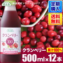定期購入 クランベリー(クランベリー100%・果汁100%)500ml×12本入りセット【送料無料】