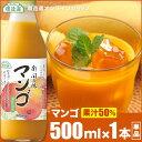 順造選 マンゴ(果汁50%マンゴジュース・マンゴージュース)500ml×1本