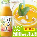 順造選 パイン&マンゴ 無加糖 果汁100%(パイナップル60%&マンゴ40%)500ml×1本