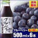 【送料無料】果汁80% ブルーベリー 500ml×6本入りセット 順造選 ブルーベリージュース【楽ギフ_包装】【楽ギフ_のし】