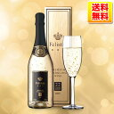 ポイント フェリスタス スパークリングワイン ゴールド ボックス ラッピング シャンパン バレンタイン