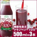 順造選 クランベリージュース 50%順造選 公式 機能性表示 クランベリー100 500ml×3本入りセット クランベリージュース キナ酸 無添加 機能性食品 マルカイ 果汁1