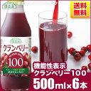順造選 クランベリージュース 50%順造選 公式 機能性表示 クランベリー100 500ml×6本入りセット クランベリージュース キナ酸 無添加 機能性食品 送料無料 マルカ