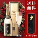 【ポイント10倍】【送料無料】フェリスタス750ml金箔入り スパークリングワイン ゴー