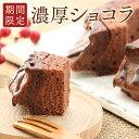 バレンタイン バームクーヘン チョコ しっとり 濃厚ショコラ バウム 期間限定 スイーツ