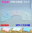 純国産PM2.5対応 カラーマスク Mサイズ24枚入[カラー...
