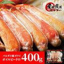 ズワイガニ 400g ボイル バルダイ種 ビードロカット ハーフカット ズワイ ずわいがに ずわい ズワイ蟹 ずわい蟹 ...