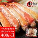 ズワイガニ 1.2kg (400g×3) ボイル バルダイ種 ビードロカット ハーフカット ズワイ ずわいがに ずわい ...