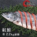 天然沖獲り 紅鮭姿切り身2.2kg 2切真空パック 甘塩 紅...