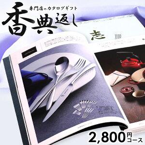 カタログギフト 香典返し 送料無料 2800円コース ギフ