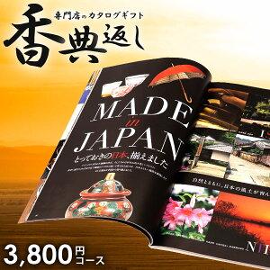 カタログギフト 香典返し 送料無料 3800円コース 高雅